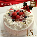 クリスマスケーキ 2018 送料無料 予約 人気 ホワイトクリスマス 15cm(5号)カトルフ