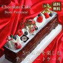クリスマスケーキ 送料無料 予約 人気 2018 チョコレー...