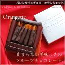 【バレンタイン】 チョコ フルーツチョコレート『オランジェッ...