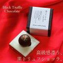 【バレンタイン】 チョコ 黒トリュフのショコラ 1個カトルフ...