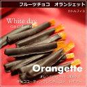 【ホワイトデー】フルーツチョコ『オランジェット』【カトルフィユ・広島】【オレンジピール】【スイーツ】【ギフト】【プレゼント】【お菓子】【お返し】