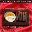 ホワイト スイーツ フルーツ チョコレート カトルフィユ・ オレンジピール レモンピール プレゼント