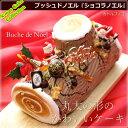 【クリスマスケーキ】【送料無料】【予約】【人気】ブッシュドノエル・ショコラ・19cm/カトルフィユ・