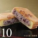 桐葉菓(とうようか)・10個入り/もみじ饅頭のやまだ屋/広島/宮島/お土産/おみやげ/和菓子/お菓子
