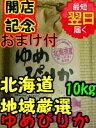 【28年産 新米】北海道 地域厳選 ゆめぴりか白米10kg(5kg袋×2)【送料無料】※北海道は別途送料\500沖縄一部離島は\1000が掛かります。