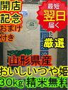 【29年産 新米】山形県産 地域厳選 つや姫★玄米30kg(精米無料27kg)特別栽培米、減農薬米送料無料※北海道は別途送料\500沖縄一部離島は\1500が掛かります。