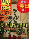 【29年産 新米】長野信濃町 ミルキークイーン 白米5kg送...