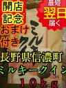 【29年産 新米】長野信濃町 ミルキークイーン 白米10kg...