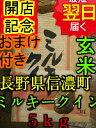 【28年産 新米】長野信濃町 ミルキークイーン 玄米5kg送料無料※北海道は別途送料\500沖縄一部離島は\1000が掛かります。