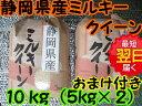 【28年産 新米】静岡県産 厳選 ミルキークイーン☆白米10kg(5kg×2)送料無料※北海道は別途送料\500沖縄一部離島は\1000が掛かります。