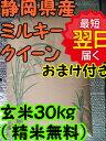 【28年産 新米】静岡県産 厳選 ミルキークイーン玄米30kg(精米無料27kg)送料無料※北海道は別途送料\500沖縄一部離島は\1000が掛かります