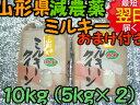 【28年産 新米】山形県ミルキークイーン☆白米10kg特別栽培米(5kg×2袋)送料無料※北海道は別途送料\500沖縄一部離島は\1000が掛かります。