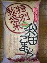 【28年産 新米】秋田県産 厳選 あきたこまち(特別栽培米、減農薬米)☆白米5kg送料無料※北海道は別途送料\500沖縄一部離島は\1000が掛かります。