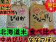 【27年産】北海道・地域厳選ゆめぴりか・ななつぼしセット(5kg袋×2)10kg送料無料※北海道は別途送料\500沖縄一部離島は\1000が掛かります