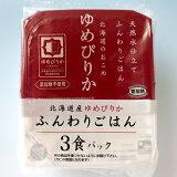 天然水仕立てふんわりごはん 200g×3パック【北海道産ゆめぴりか】