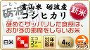 富山米 砺波産 コシヒカリ(4kg)【エコファーマー認定米・23年度産新米】
