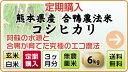 合鴨米・無農薬・無化学肥料栽培・一等米白米・7分搗き・玄米を選択できます!【定期購入】合鴨農法米コシヒカリ 6kg(3kg×2袋)×3ヶ月