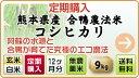 合鴨米・無農薬・無化学肥料栽培・一等米白米・7分搗き・玄米を選択できます!【定期購入】合鴨農法米コシヒカリ 9kg(3kg×3袋)×12ヶ月