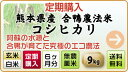 合鴨米・無農薬・無化学肥料栽培・一等米白米・7分搗き・玄米を選択できます!【定期購入】合鴨農法米コシヒカリ 9kg(3kg×3袋)×6ヶ月