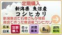 【定期購入】石橋さん夫妻の作った特別栽培米魚沼こしひかり 8kg(2kg×4袋)×6ヶ月
