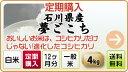 進化したコシヒカリ!一等米夢ごこち【定期購入】石川県産 夢ごこち 4kg×12ヶ月