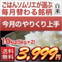 【7月のやりくり上手】香川県産 ヒノヒカリ ( 10kg | 5kg×2袋 )【 送料無料 ・ 28