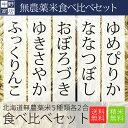 【29年度産】 レターパック送料無料 北海道産 無農薬米 お...