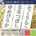 【新米 30年度産】 3合×3個セット 送料無料 北海道産 ...