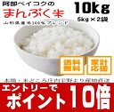 『エントリーでポイント10倍』29年 米 10kg 送料無料白米 『まんぷく米』 10kg【5kgX2