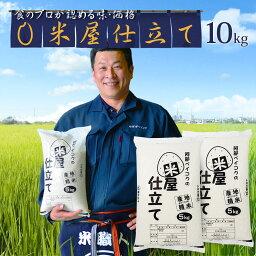 白米 10kg <strong>送料無料</strong> (地域限定) 米屋仕立て 【5kg×2袋】国内産100%の安くて美味しいコメ