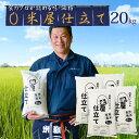 白米 20kg 送料無料 (地域限定) 米屋仕立て 【5kg×4袋】国内産100%の安くて美味しいコメ