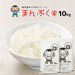<strong>米10kg</strong> <strong>送料無料</strong> 家計応援まんぷく米 5kg×2袋 安い お米 10キロ コメ 白米 【別途送料加算地域あり】