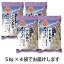 20kg 送料無料 【30年産】 新潟コシヒカリ20kg (5kgx4) 白米 契約栽培お米[30k-un]