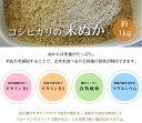 ぬか漬けには良いぬかを!魚沼産コシヒカリの「米ぬか」約1キロ入り100円[2k-un]