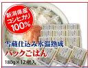 越後雪室屋 パックご飯180g×12個入 新潟こしひかり100%使用。レンジで2分の簡単調理!氷温熟成米送料無料 (他商品との同梱不可)