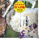 【23年産】魚沼吉兆楽 5kg(特Aランク 南魚沼産コシヒカリ)