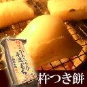 昔ながらの手造りもち【豆入り】 もち米最高級銘柄こがねもち100%♪