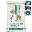【令和元年産】【送料無料(一部地域を除く)】【無洗米】新潟産こしいぶき 5kg×2袋 〔元年産〕 新潟から産地直送でお届けします♪おまけ付!
