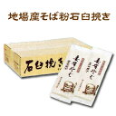 【十日町名産】石臼挽き妻有そば 1箱(1把200g×20)