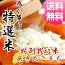 【29年産】【玄米 20 kg 送料無料】秋田県産 減農薬 ...