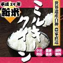 【平成29年産】【新米】【玄米 10kg 送料無料】秋田県産...