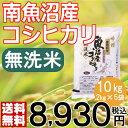 【米】無洗米 吟精 南魚沼産コシヒカリ10kg(2kg×5袋)【送料無料】【28年産】【新潟ケンベイ】