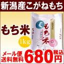 【もち米】新潟産こがねもち1kg【送料無料】【29年産】キメ...