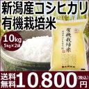 【新米予約】【平成30年産】新潟産コシヒカリ有機栽培米10kg(5kg×2袋)10月下旬頃発売予定