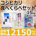 【送料無料】29年産コシヒカリ食べくらべ 魚沼産5kg・岩船産5kg・佐渡産5kg 合計15kg