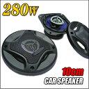 280WカースピーカーPL-1048(10cmタイプ)自動車カーオーディオ2WAY/PLANTER