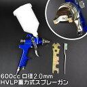 HVLP重力式エアースプレーガン塗装スプレー口径2.0mm/...