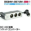 【YY】24vを12vに変換!DCDCコンバーター/デコデコ変換機
