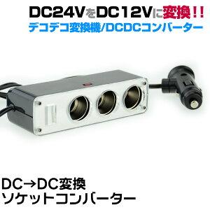 24v→12v変換機(3連ソケット)