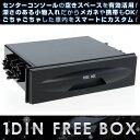 【訳あり】1DIN BOX フリーボックス小物入れ